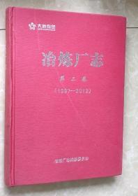大冶有色冶炼厂志(1997-2012)(第三卷)