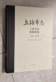 上海市志工业分志·船舶业卷(1978-2010)