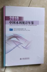 中国水利统计年鉴(2019)