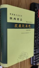 陕西省志发展改革志:第七卷·经济(1992-2010年)