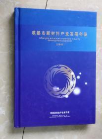 成都市新材料产业发展年鉴(2015)