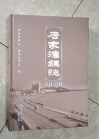 唐家湾镇志(1524-2013)