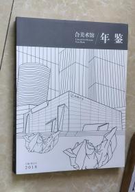 合美术馆年鉴(2018)