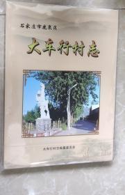 大车行村志(河北省石家庄市)