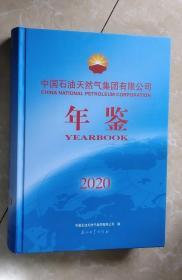 中国石油天然气集团有限公司年鉴(2020)