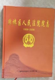 鼓楼区人民法院院志(1956-2006)