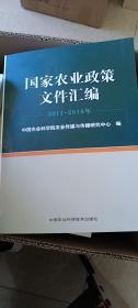 国家农业政策文件汇编(2011-2016)