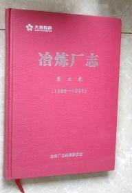 大冶有色冶炼厂志(1986-1996)(第二卷)