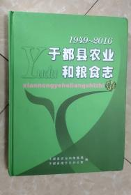 于都县农业和粮食志(1949-2016)(附光盘)
