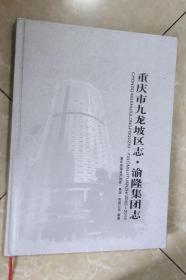 重庆市九龙坡区志·渝隆集团志(2002-2012)