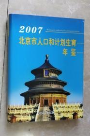 北京市人口和计划生育年鉴(2007)
