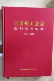 楚雄州工会志(1956-2016)