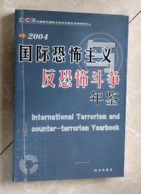 国际恐怖主义反恐怖斗争年鉴(2004)