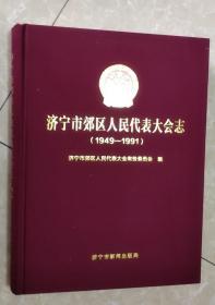 济宁市郊区人民代表大会志(1949-1991)