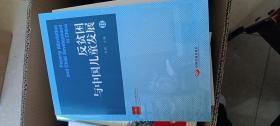 反贫困与中国儿童发展(2)