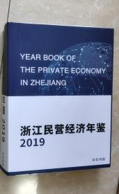 浙江民营经济年鉴(2019)
