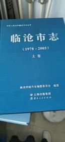 临沧市志(1978-2005)(上中下)
