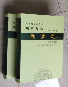 陕西省志教育志·第十二卷·文化(一)(上下)(1991-2010)