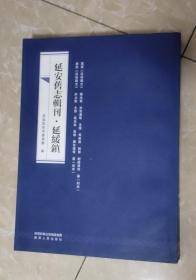 延安旧志辑刊·延绥镇