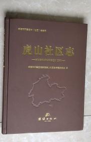 虎山社区志