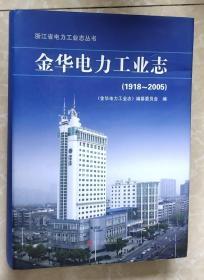 金华电力工业志(1918-2005)
