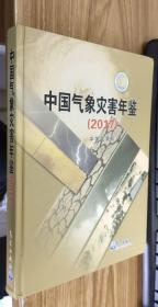 中国气象灾害年鉴(2017)