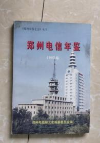 郑州电信年鉴(1997)