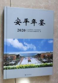 安平年鉴(2020)