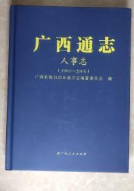 广西通志·人事志(1991-2005)
