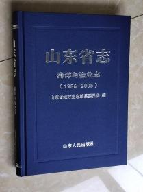 山东省志·海洋与渔业志(1986-2005)