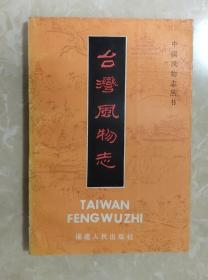 台湾风物志