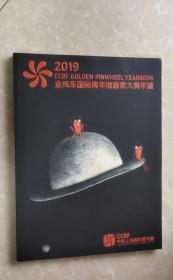 金风车国际青年插画家大赛年鉴(2019)