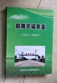 前哨农场年鉴(2007-2009)