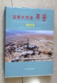 塔里木石油年鉴(2019)