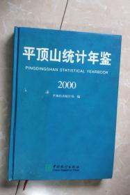 平顶山统计年鉴(2000)
