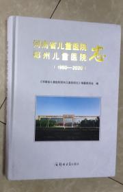 河南省儿童医院郑州儿童医院志(1960-2020)