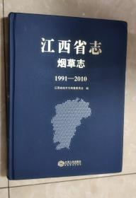 江西省志烟草志(1991-2010)
