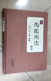 雍正马龙州志(校注)