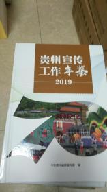贵州宣传工作年鉴(2019)