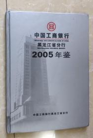 中国工商银行黑龙江省分行年鉴(2005)