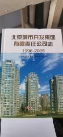 北京城市开发集团有限责任公司志(1996-2005)