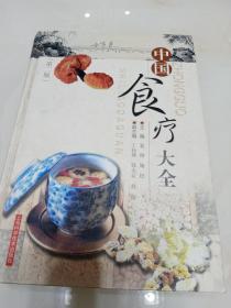中国食疗大全.第二版(硬精装)