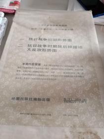 中学历史教学参考挂图.初中《中国历史》第四册:第三辑