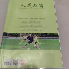 人民教育(半月刊)2021年第18期