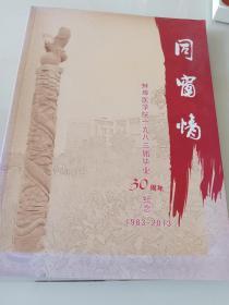同窗情—蚌埠医学院一九八三届毕业30周年纪念(1983—2013)
