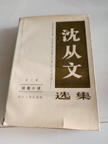 沈从文选集.第三卷:短篇小说(一版一印)
