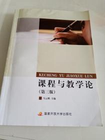 课程与教学论(第三版):国家开放大学