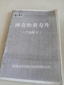神奇的黄寿丹(产品配方)
