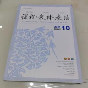 课程.教材.教法2021年第10期 (目录参看图片)