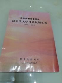 中共安徽省委党校研究生入学考试试题汇编(2006--2012)